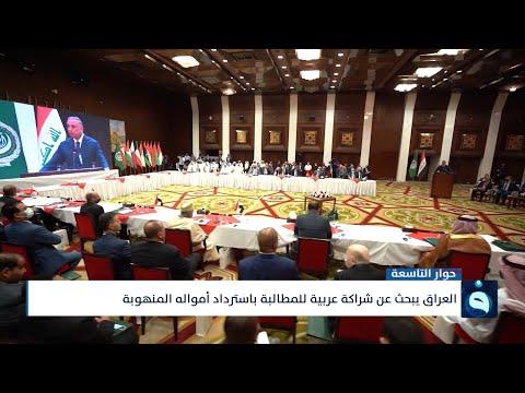 شاهد بالفيديو.. العراق يبحث عن شراكة عربية للمطالبة باسترداد أمواله المنهوبة   تقرير: براء سلمان