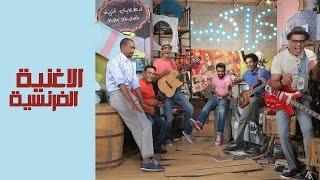 اغاني حصرية Wust El Balad - French Song / وسط البلد - الاغنيه الفرنسية تحميل MP3