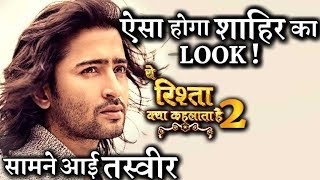 YRKKH Spin Off : Shaheer Sheikh's Look Revealed Resembles Hrithik Roshan From ZNMD