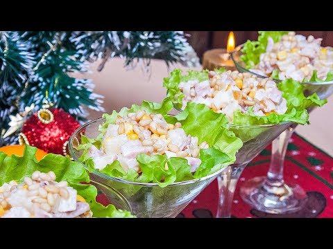 САЛАТ НА ПРАЗДНИЧНЫЙ СТОЛ «БУРЖУЙ» - рецепт вкусного и нежного праздничного салата!