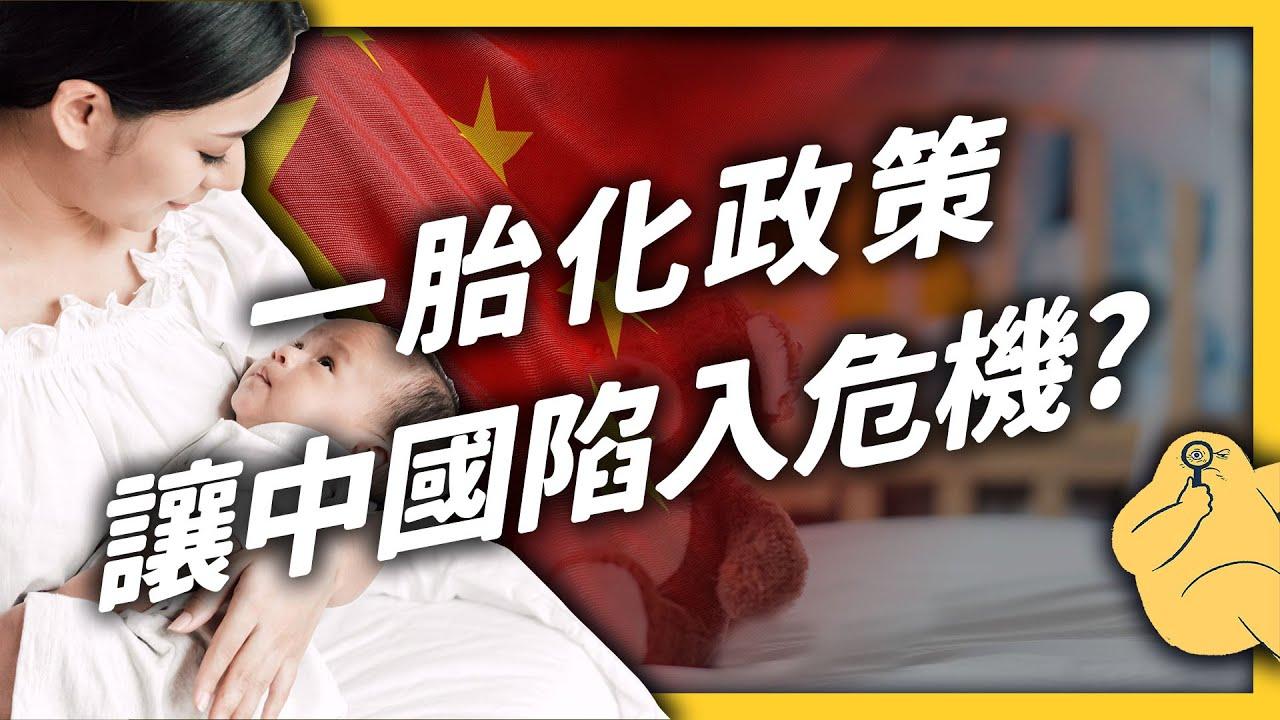人類史上最震撼的人口政策!?中國為何要從「一胎化」走向「三胎政策」?《 左邊鄰居觀察日記 》EP 052|志祺七七