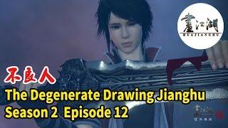 The Degenerate Drawing Jianghu Season2-Episode 12  畫江湖之不良人第2季
