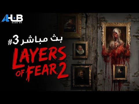 ❪ بث مباشر ❫ ما نخاف 3 + النهاية【LaYeRs of Fear 2】