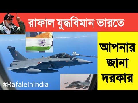 rafale fighter   RafaleInIndia   রাফাল যুদ্ধবিমান ভারতে   rafale landing in india   five rafale  