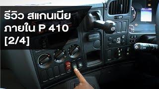 รีวิว รถบรรทุก/หัวลากสแกนเนีย PGR - series: ภายในหัวเก๋ง P 410 [2/4]
