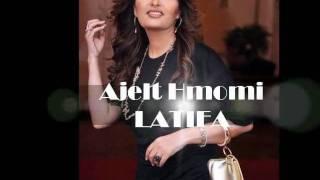 تحميل اغاني اجلت همومي - لطيفه Ajelt Hmomi - Latifa MP3