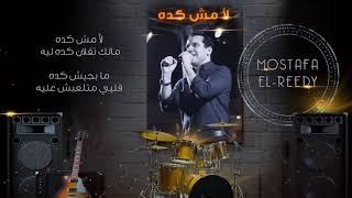 Mostafa El Reedy - La Mesh Keda مصطفى الريدي - لأ مش كده تحميل MP3