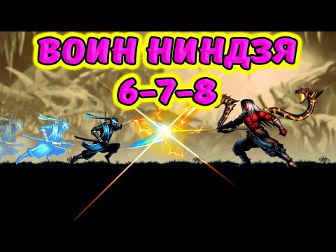 Ninja Warrior. Уровень 6-7-8. Воин Ниндзя: легенда приключенческих игр. Энциклопедия игр
