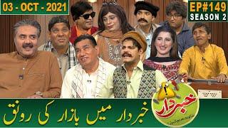 Khabardar with Aftab Iqbal | 03 October 2021 | Episode 149 | GWAI