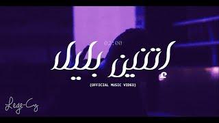 Lege-Cy - 02:00 am (Official Music Video) تحميل MP3