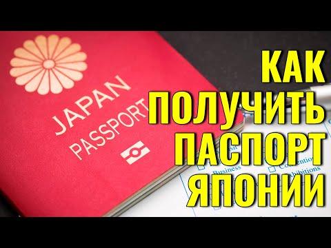 Японское гражданство. Как получить японский паспорт