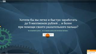 БЕЗ ВЛОЖЕНИЙ!!! 9MLN.com