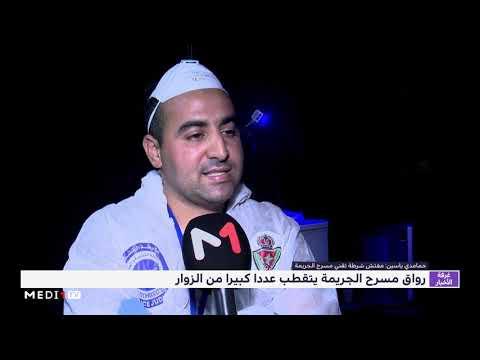 العرب اليوم - شاهد: مسرح الجريمة يشد الأنظار ويستقطب عددًا كبيرًا من الزوار