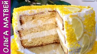 """Торт """"Лимонник"""" Очень Нежный и Сочный / Lemon Cake Recipe"""