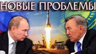 НОВЫЕ ПРОБЛЕМЫ МЕЖДУ РОССИЕЙ И КАЗАХСТАНОМ