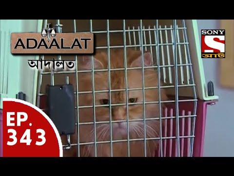 Adaalat - আদালত (Bengali) - Ep 343- Khooni Beral