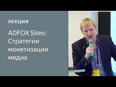 ADFOX Sites: стратегии монетизации медиа