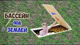 БАССЕЙН ПОД ЗЕМЛЕЙ - DIY