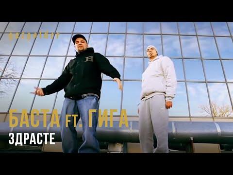 Баста Feat Гига - Здрасте
