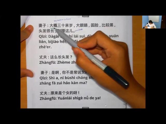เรียนภาษาจีนออนไลน์ ( ครูลูกน้ำ )เล่ม 2 บทที่12 เรื่องลักษณะของคนขับรถเป็นอย่างไร-บทสนทนาตอนที่ 2/3