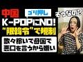 【中国】K-POPゴリ押しにNO!中国で散々稼いでおいて、母国に戻ると中国の悪口を言いまくるから嫌い。