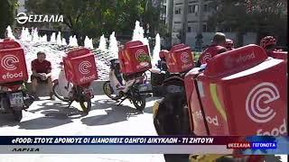 efood: Στους δρόμους οι διανομείς οδηγοί δικύκλων - Τι ζητούν 22 9 21