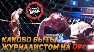 Что делают журналисты на UFC в России