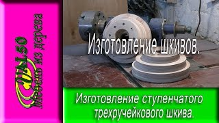 Изготовление трехручейкового ступенчатого шкива из фанеры своими руками в дальнейшем использование как шкив для токарного станка. В работе при изготовление ступенчатого шкива использовалась фанера толщиной 10 мм. с последующим