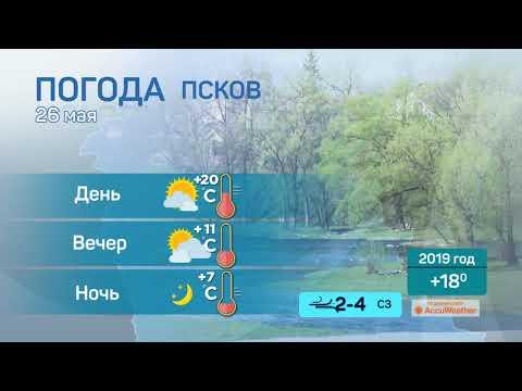 Прогноз погоды / 26.05.2020