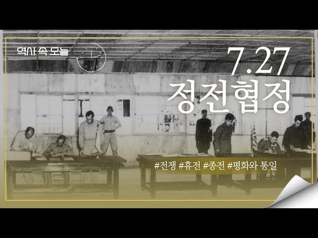 [광주통일관] 역사 속 오늘 - 7.…