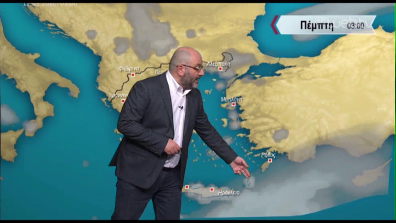 ΔΕΛΤΙΟ ΚΑΙΡΟΥ με τον Σάκη Αρναούτογλου   09/03/2020  22.00   ΕΡΤ