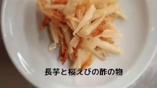 宝塚受験生の風邪予防レシピ〜長芋と桜海老の酢の物〜のサムネイル