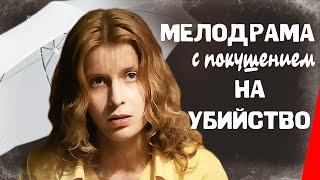 Мелодрама с покушением на убийство (1992) фильм