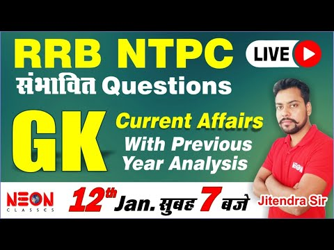 RRB NTPC/Group  D | Current Affaiirs (12 JAN.) + G.K. | SSC | BANK | RRB NTPC Selection Strategy