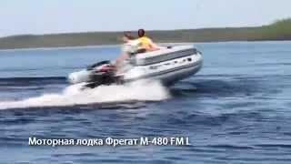 Лодка ПВХ Фрегат M-480 FM JET от компании Интернет-магазин «Vlodke» - видео 2