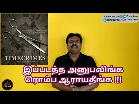 Timecrimes(2007) Spanish Science fiction Thriller Movie Review in Tamil by Filmi craft