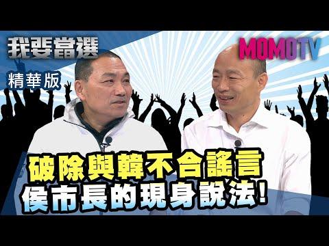 《我要當選》小編推薦 破除與韓國瑜不合謠言 侯市長的現身說法!