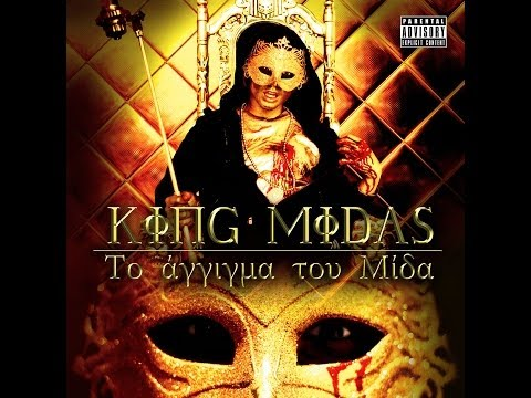 Το άγγιγμα του Μίδα - To ángigma tou Mída  (The Midas Touch) - Full Mixtape