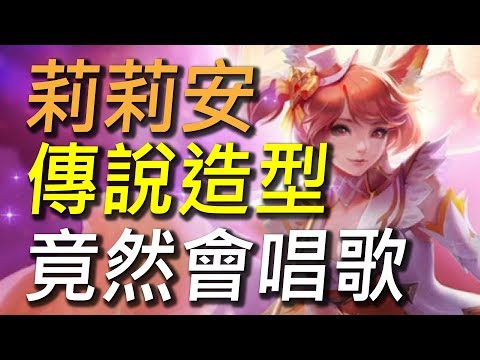 莉莉安傳說造型竟然會唱歌!全日文配音技能特效全新配音!快打開聲音聽聽看史上必買莉莉安造型吧!