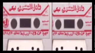 3adel El Masry - El Hob / عادل المصرى - الهوب