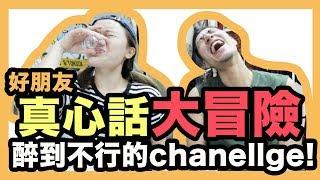 【18禁🔞】醉!真心話大冒險!不講就要喝五糧液!