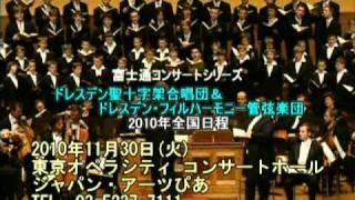 ドレスデン聖十字架合唱団&ドレスデン・フィルハーモニー管弦楽団