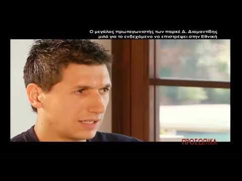 Προσωπικά «Δημήτρης Διαμαντίδης»   06/10/2019   ΕΡΤ