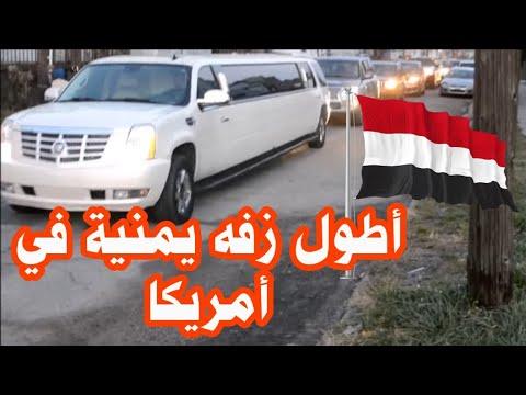 YEMENI WEDDING زفة يمنية امريكية ورقصات برع من امريكا  - عقيل الحالمي