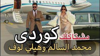 ( Kurdish )Mohamed Alsalim Ft Helly Luv /محمد السالم وهيلي لوف - مشتاكلك ( فيديو كليب ) | Klil Media تحميل MP3