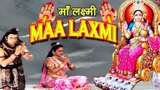 Maa Laxmi | माँ लक्ष्मी | | धन और संपत्ति की अधिष्ठात्री देवी हैं | H D | Full Film - Download this Video in MP3, M4A, WEBM, MP4, 3GP
