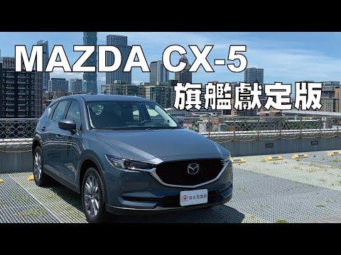 配備新增 ‧ 價格調降 MAZDA CX-5旗艦獻定版試駕