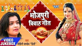2017 Mohini Pandey Sampurn Vivah Geet Video Jukebox Bhojpuri Vivah