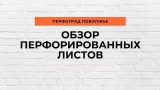 видео товара Перфорированный металлический лист