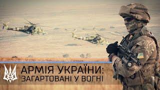 Армія України: Загартовані у вогні / Army of Ukraine: The Hardened in fire